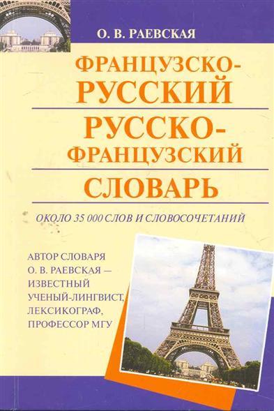Раевская О. Французско-рус. рус.-франц. словарь