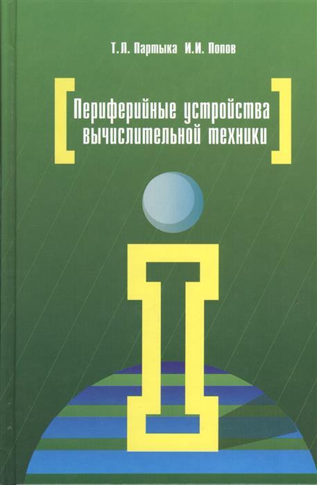 Партыка Т., Попов И. Периферийные устройства вычислительной техники: учебное пособие. 3-е издание, исправленное и дополненное