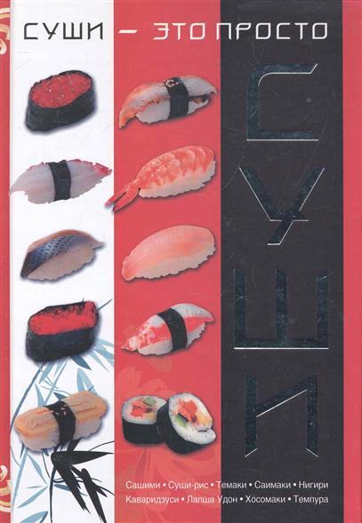 Суши - это просто