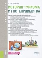 История туризма и гостеприимства. Учебное пособие