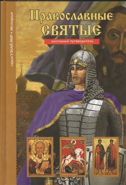 Афонькин С. Православные святые пинталь т ю православные святые