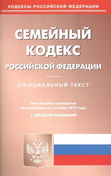 Семейный кодекс Российской Федерации. Официальный текст. По состянию на 2 октября 2017 года с таблицей изменений