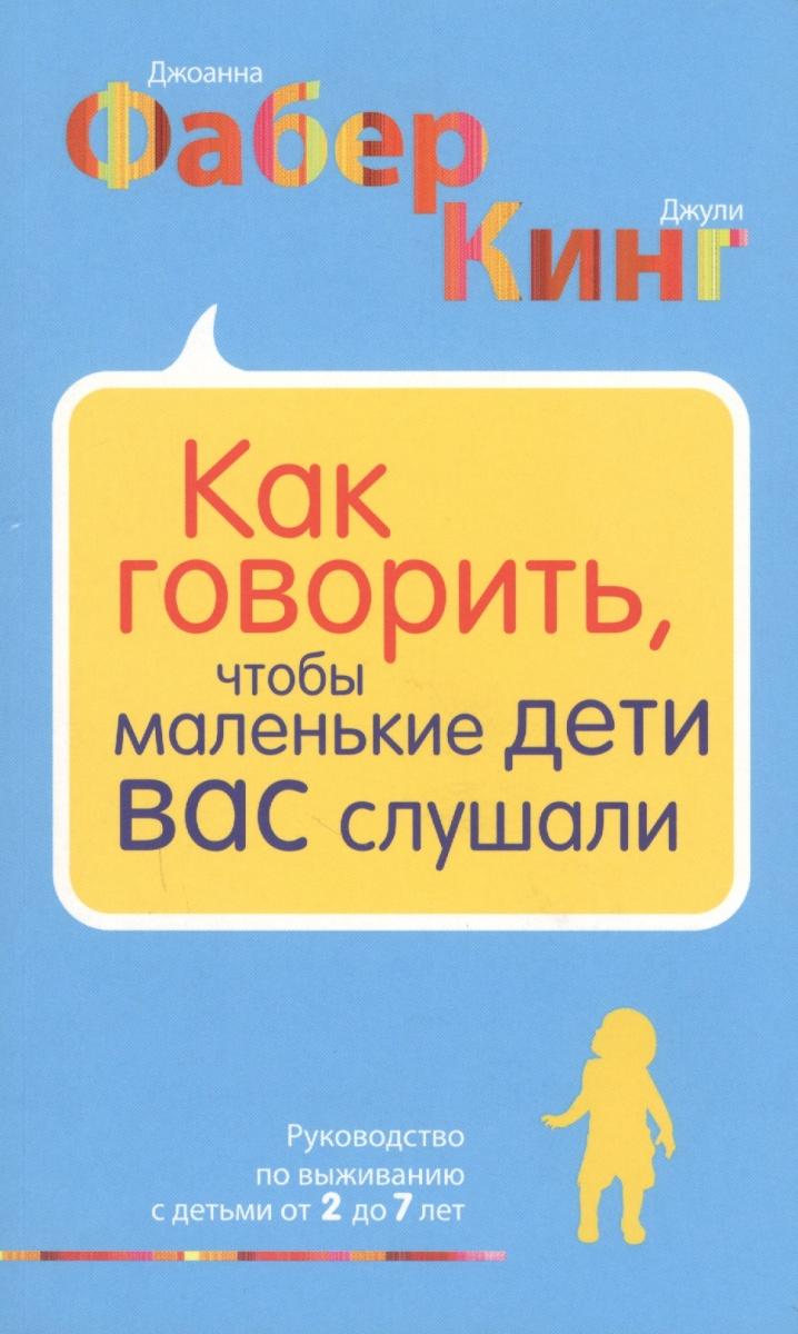 Как говорить, чтобы маленькие дети вас слушали: руководство по выживанию с детьми от 2 до 7 лет от Читай-город