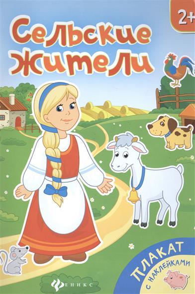 Силенко Е. (ред.) Сельские жители. Книжка-плакат