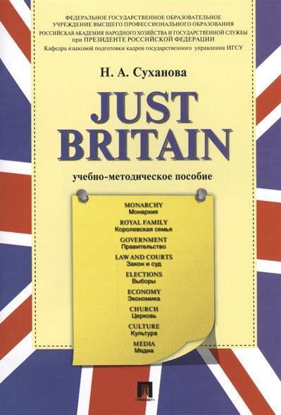 Just Britain: учебно-методическое пособие