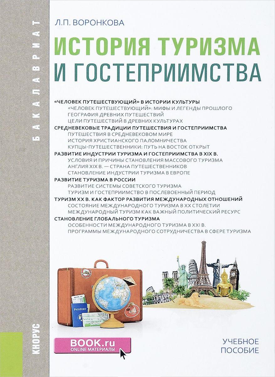 Воронкова Л. История туризма и гостеприимства. Учебное пособие