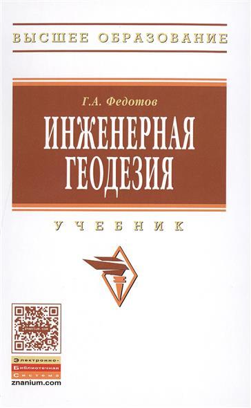 Инженерная геодезия. Учебник. Шестое издание, переработанное и дополненное