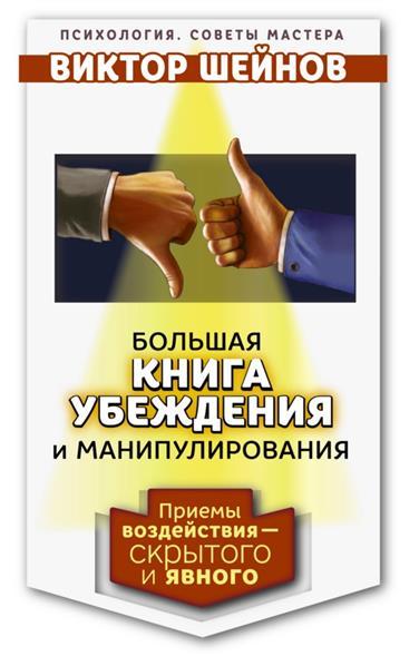 Шейнов В. Большая книга убеждения и манипулирования. Приемы воздействия - скрытого и явного