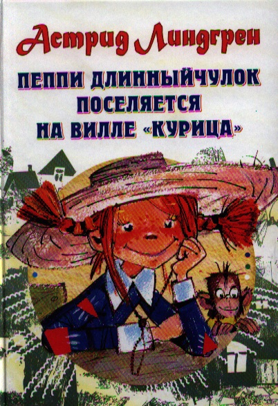 Линдгрен А. Пеппи Длинный Чулок поселяется на вилле Курица наталья солнцева отпуск на вилле с призраком