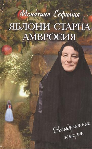 Монахиня Евфимия Яблони старца Амвросия. Невыдуманные истории невыдуманные рассказы