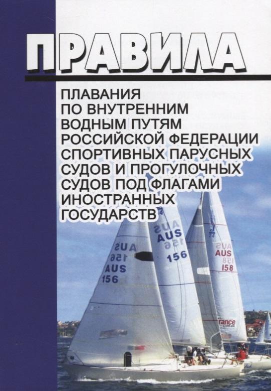 Правила плавания по внутренним водным путям Российской Федерации спортивных парусных судов и прогулочных судов под флагами иностранных государств
