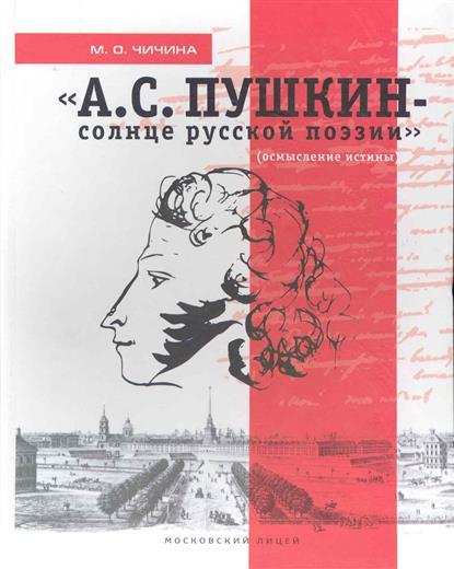 Чичина М. А. С. Пушкин - солнце русской поэзии m a c косметика украина