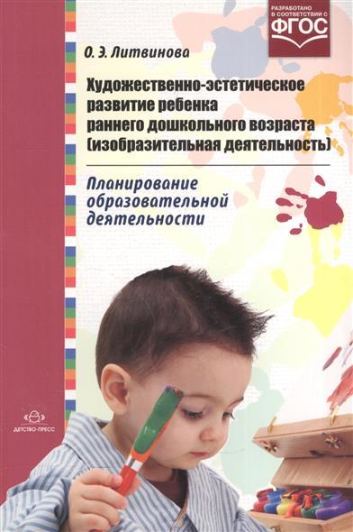 Художественно-эстетическое развитие ребенка раннего дошкольного возраста (изобразительная деятельность). Планирование образовательной деятельности