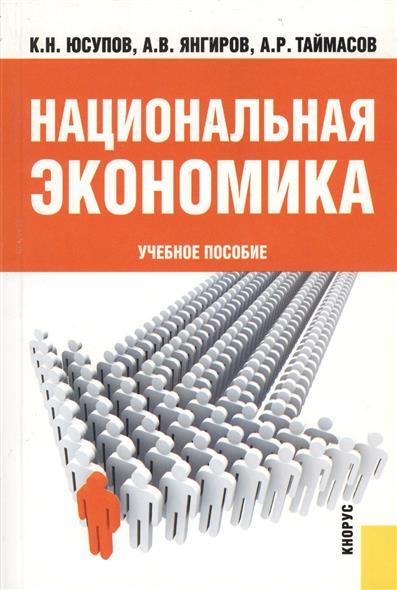 Юсупов К., Янгиров А., Таймасов А. Национальная экономика. Учебное пособие. Второе издание, стереотипное