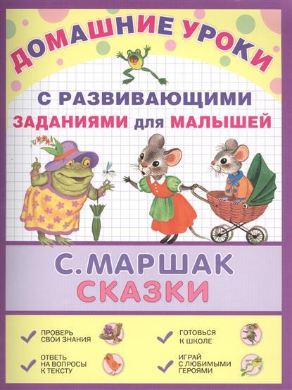 Маршак С. Домашние уроки с развивающими заданиями для малышей. Сказки ISBN: 9785170862214 михалков м домашние уроки с развивающими заданиями для малышей три поросенка