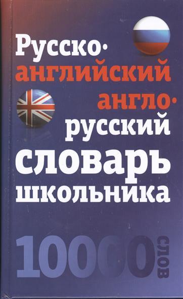 Литвин В. Русско-английский англо-русский словарь школьника 10000 слов англо русский словарик школьника