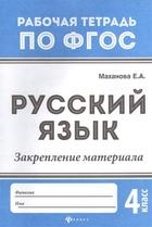 Русский язык. Закрепление материала. 4 класс