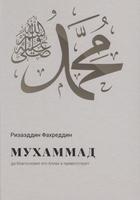 Мухаммад да благословит его Аллах и приветствует