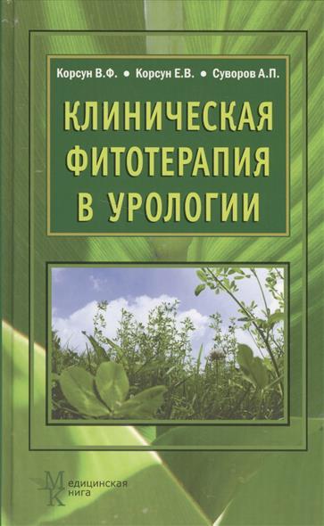 Фото Корсун В., Корсун Е., Суворов А. Клиническая фитотерапия в урологии. Руководство для врачей