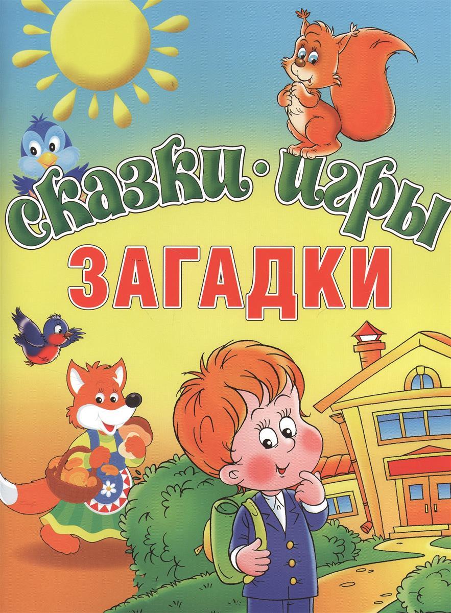 Земченок С., Соловьев Ю, Юдина Е. (худ.) Сказки, игры, загадки