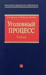 Григорьев В. Уголовный процесс н с манова уголовный процесс учебник