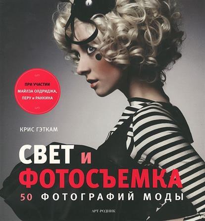 Гэткам К.: Свет и фотосъемка. 50 фотографий моды