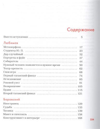 Кречетова Р. Трое Любимов Боровский Высоцкий
