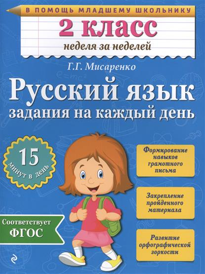 Мисаренко Г. Русский язык. 2 класс. Задания на каждый день мисаренко г г русский язык 1 класс задания на каждый день