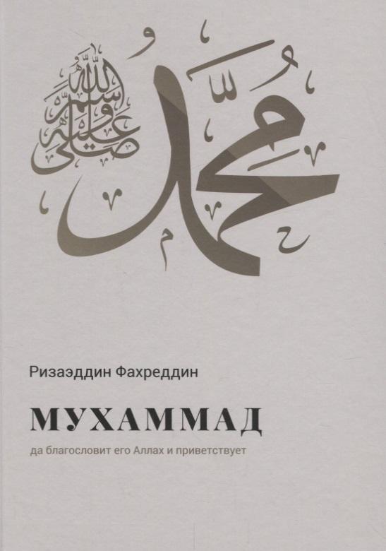 Фахреддин Р. Мухаммад да благословит его Аллах и приветствует флип кейс interstep crab для zte blade af3 черный