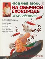Ваки М. Необычные блюда на обычной сковороде