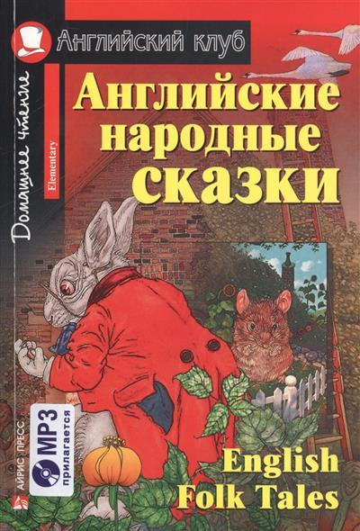 Верхогляд В. (сост.) Английские народные сказки