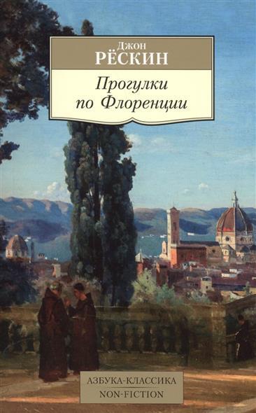 Прогулки по Флоренции. Заметки о христианском искусстве для английских путешественников