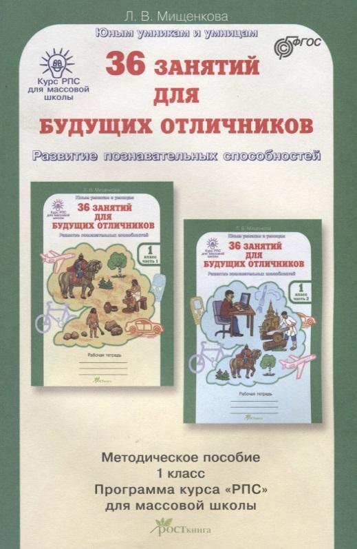 Мищенкова Л. 36 занятий для будущих отличников. Методическое пособие. 1 класс