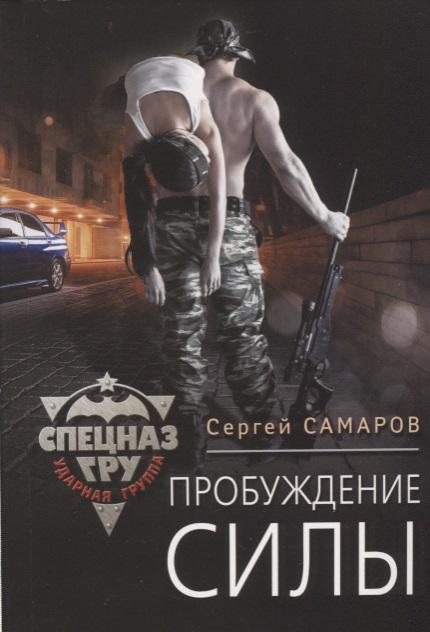 Самаров С. Пробуждение силы самаров с оружие монстр