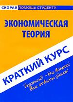 Агуреева О. Краткий курс по эконом. теории