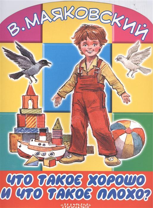 Маяковский В. Что такое хорошо и что такое плохо? маяковский в что такое хорошо и что такое плохо птица