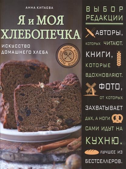 Я и моя хлебопечка. Искусство домашнего хлеба