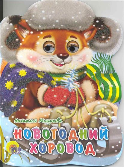 Мигунова Н. Новогодний хоровод мигунова н а веселый новый год книжка вырубка на картоне