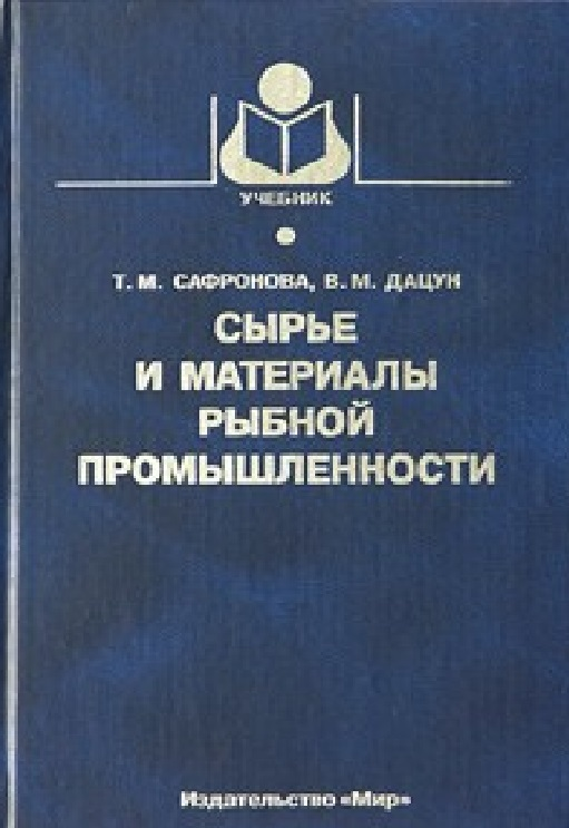 Сафронова Т., Дацун В. Сырье и материалы рыбной промышленности
