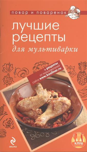 Савинова Н. (сост.) Лучшие рецепты для мультиварки