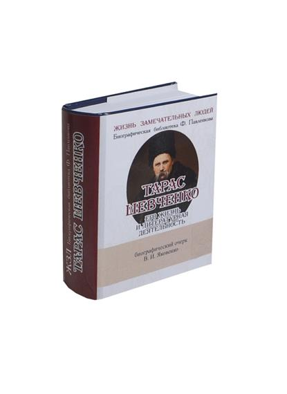 Тарас Шевченко. Его жизнь и литературная деятельность. Биографический очерк (миниатюрное издание)