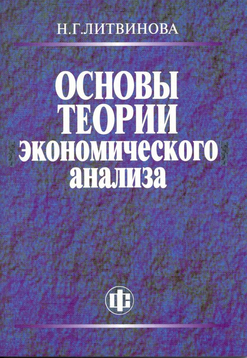 Литвинова Н. Основы теории экономического анализа литвинова н г основы теории эконом анали