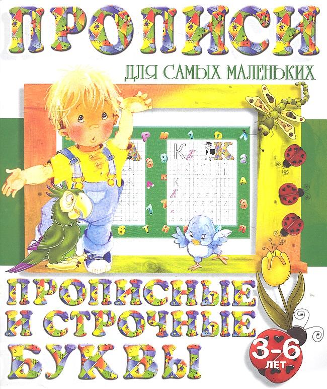 Ивлева В. (ред.) Прописи для самых маленьких. Прописные и строчные буквы ISBN: 9789855491843