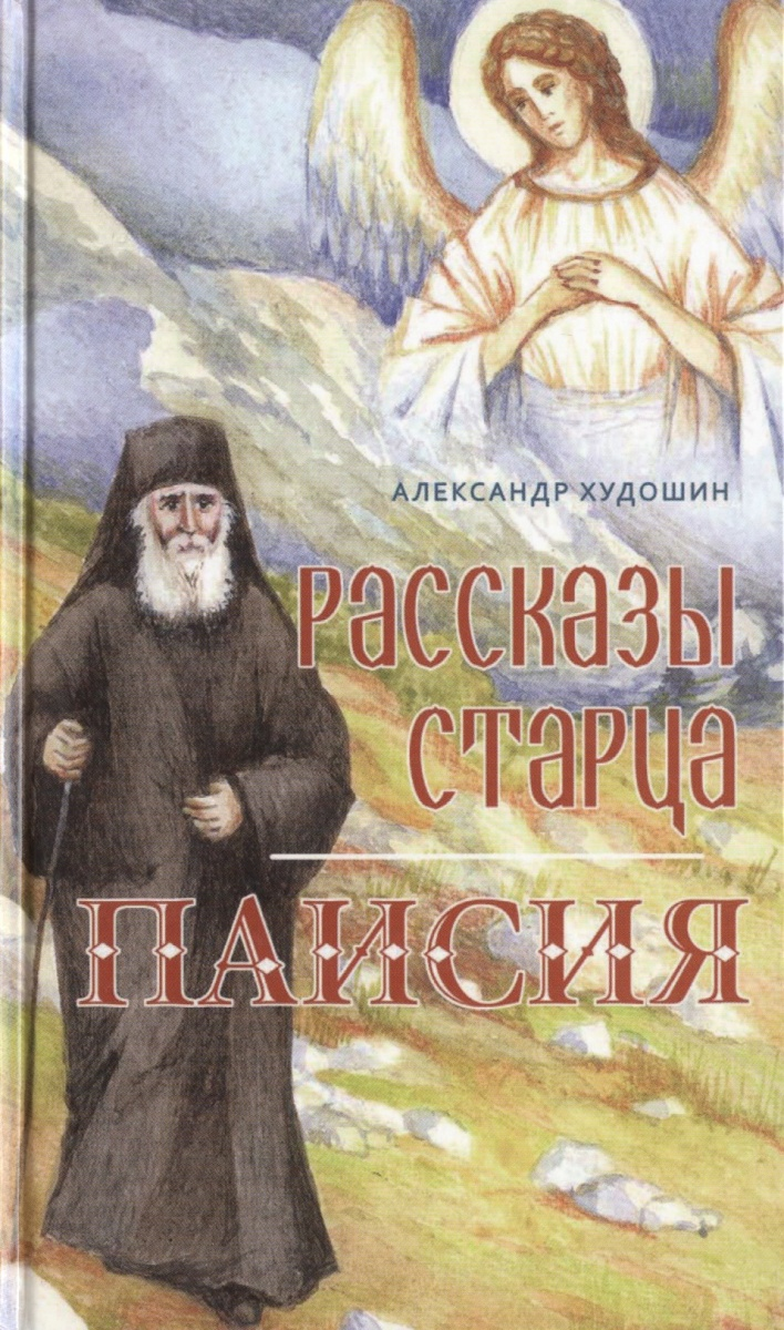 Худошин А. Рассказы старца Паисия ISBN: 9785424700491 александр худошин святые дети
