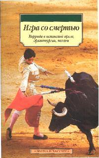 Игра со смертью Коррида в испан. прозе драматур. поэзии
