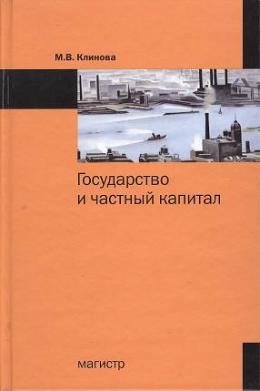 Клинова М. Государство и частный капитал: от теории к практике взаимодействия в европейских странах