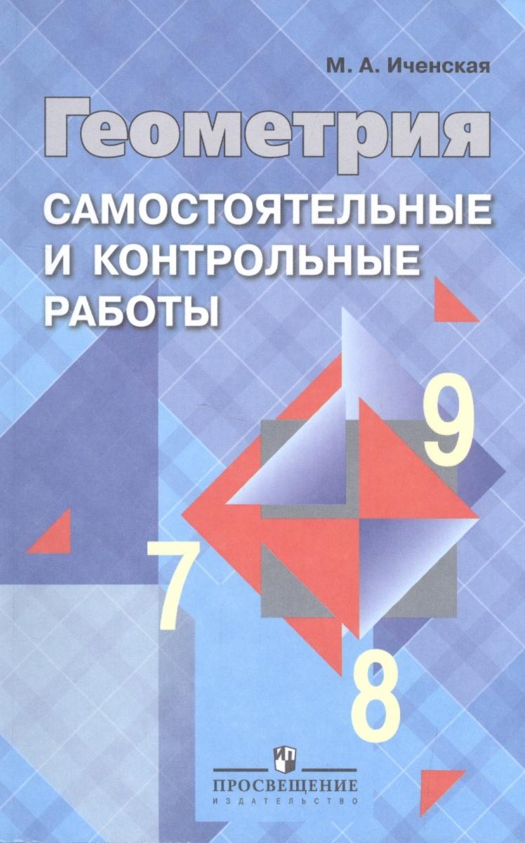 Иченская М. Геометрия. 7-9 классы. Самостоятельные и контрольные работы смыкалова е в геометрия опорные конспекты 7 9 классы