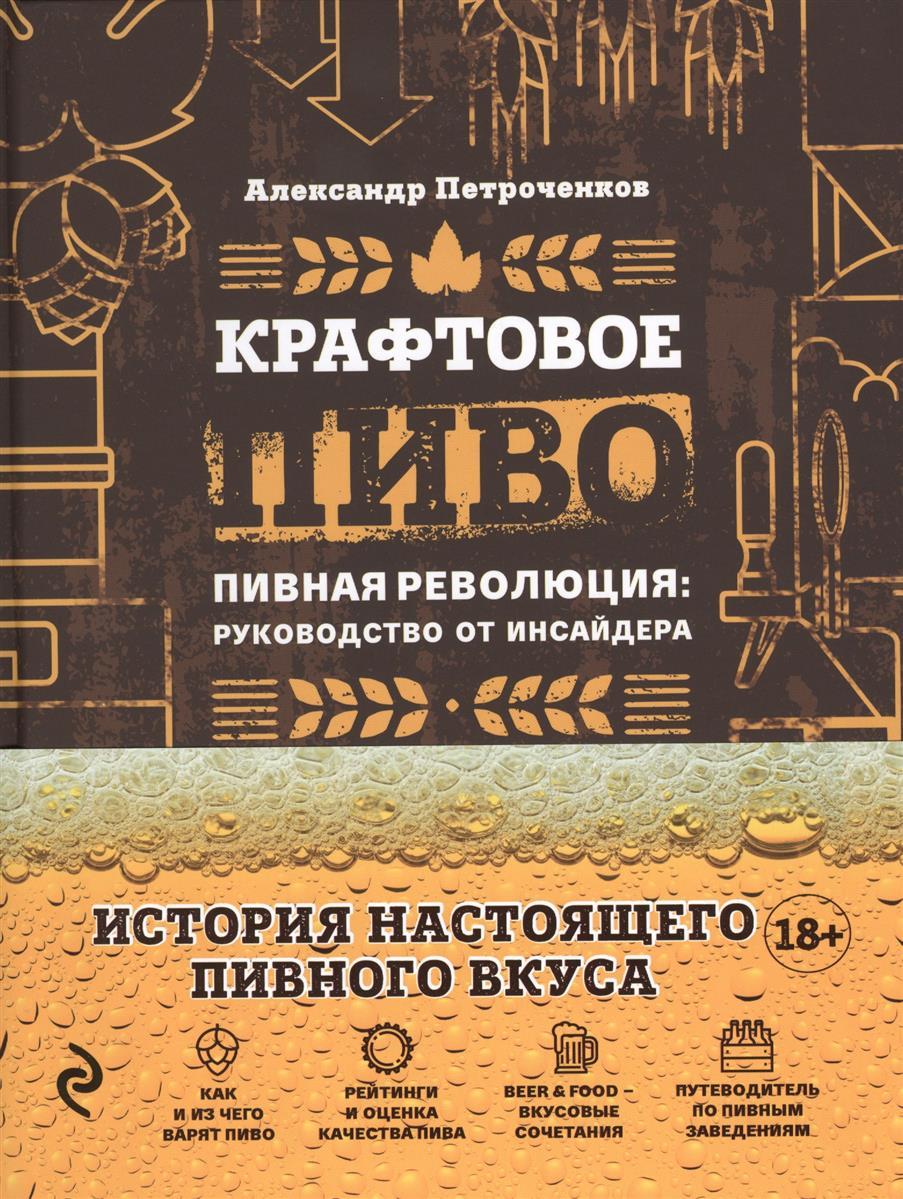 Крафтовое пиво. Пивная революция: руководство от инсайдера