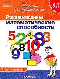 Развиваем математические способности 6-7 лет Р/т