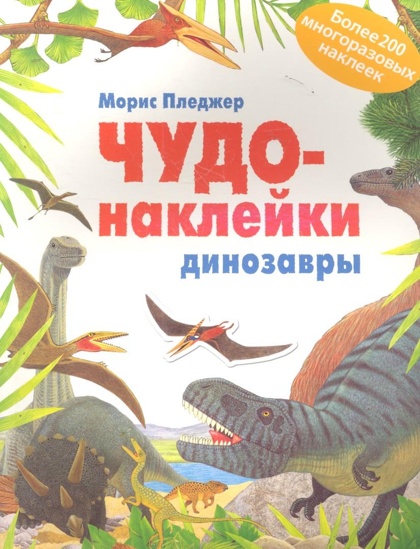 Пледжер М. Чудо-наклейки. Динозавры (более 200 многоразовых наклеек) динозавры наклейки